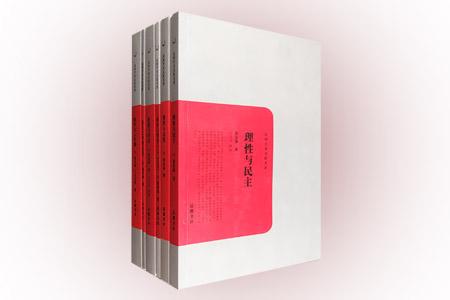 团购:民国学术文化名著6册·张东荪、张君劢等