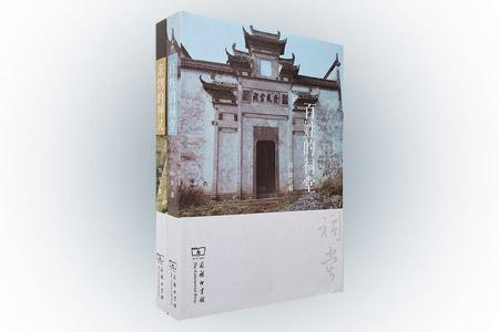 """商务印书馆出品,""""民俗民风系列""""2册,《亲切的神灵》《百姓的祠堂》,作者以学者的博识与智慧、兼诗人的敏感与才情,发掘民风民俗中所表现的宗教信仰。探究为了祈福弭灾而产生的福主崇拜,走进各地宗族祠堂。两册书均收入了大量的民俗和建筑图片,全彩印刷,直观呈现我们民族特有的文化风度,精神气质和心灵历史。定价112元,现团购价48元包邮!"""