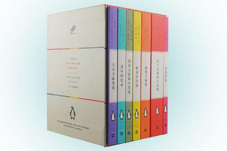 """""""企鹅经典70周年纪念套装""""全7册,遴选书界的奥斯卡、久负盛名的文学丛书""""企鹅经典""""书系中的精品佳作,标志性的""""企鹅""""标识和设装帧计,""""简装,而不简单""""的风格,呈现一套可读可藏的名家名译世界名著。定价248元,现团购价89.9元包邮!"""