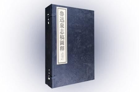西泠印社出品,《鲁迅泉志手稿图释》全一函3册,宣纸线装,布面书封,全书分为鲁迅泉志稿、泉志稿图释、鲁迅钱币日记和钱币日记图注4个部分,由杭州南宋钱币博物馆辑录,金泉奖得主屠燕治编释。日记是鲁迅先生于1913-1919年在北京琉璃厂收集古钱的日常记录,钱币手稿则是他从事古泉学研究的一份重要札记。稿本原无图,为了便于读者理解,编者根据手稿原文配入相关的钱币拓片和文字注释。定价980元,现团购价180元