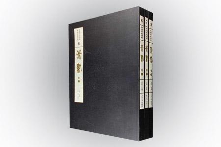 团购:中国书法经典碑帖导临类编:篆书全3卷
