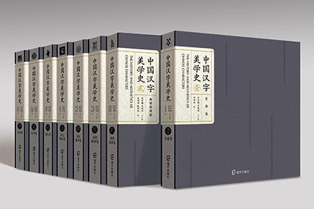 【2个工作日内发货】《中国汉字美学史》全八卷,大12开布面精装,由著名历史学家李学勤、学者李明君总主编,是关于中国装饰文字的首部通史性图录。整套书规模宏大、内容丰厚,涵盖了从史前刻绘符号至20世纪现代美术字共数千年的发展历史,兼顾民间、民族文字,囊括了中国装饰文字所有的文字形式和类别,资料宏富、多学科交融。书中收入了海量精美图片,直观呈现各历史时期汉字的美学特点。定价4784元,现团购价2100元