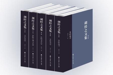 胡经之文集-(共五卷)