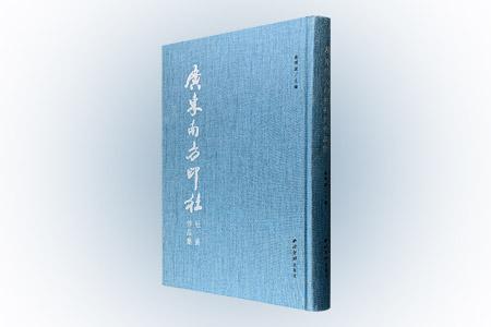 广东南方印社社员作品集