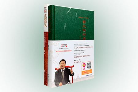 """""""百家讲坛""""主讲人、复旦大学历史系副教授姜鹏""""讲史""""2册:《帝王教科书》以作者同名讲座为基础整理润色而成,更比电视节目多出4万字精彩内容,从应用史学角度,透视历史乱局中的政治智慧。《三国前史:一个傀儡的力量》从汉献帝的角度重新解读三国历史,对曹操、曹丕、刘备、郭汜、官渡之战、赤壁之战等重要人物及事件进行剖析,探讨 """"成王败寇""""等历史观、人生观。"""