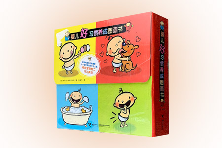 婴儿好习惯养成图画书(全十册)