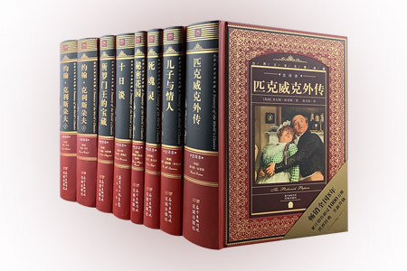 """""""世界文学名著典藏・全译本""""精装7种:收入意大利文艺复兴巨匠薄伽丘《十日谈》、俄国文豪果戈理《死魂灵》、英国文学大师狄更斯《匹克威克外传》、诺奖得主罗曼・罗兰巨著《约翰・克利斯朵夫》、极富争议的英国作家D.H.劳伦斯《儿子与情人》、美国儿童文学作家F.H.伯内特《秘密花园》、英国传奇小说家H.R.哈格德《所罗门王的宝藏》。专业学者导读,采用经典欧式设计风格。定价245元,现团购价69元包邮!"""