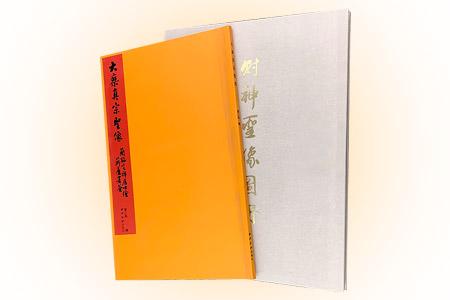 团购:大乘真宗圣象+财神圣象图册