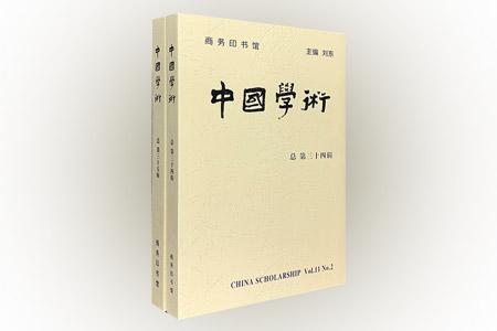 团购:中国学术(第34、35辑)