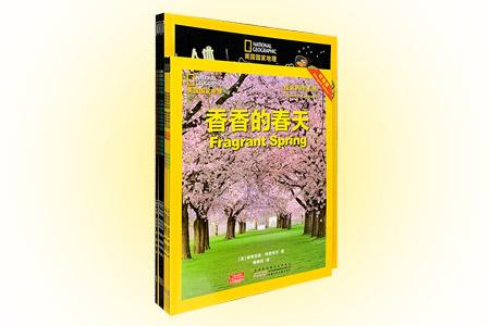 """""""美国国家地理""""系列科普书8册,包括双语版《探索四季》4册和《人体如何运作》4册,铜版纸全彩图文。《探索四季》每册都以一个季节为主题,不仅详细描绘了特定季节的特征,还介绍了自然界会发生的变化和与每个季节相关的人类庆祝活动;《人体如何运作》每册介绍人体内部的一个重要部件,分别是肠胃、骨骼、心脏和大脑。大量生动的照片和文字完美结合。总定价140元,现团购价39元包邮!"""