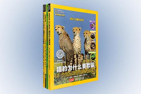 美国国家地理科普书4册,16开铜版纸全彩,知识大爆炸系列《43个惊世骇俗的动物奥秘》《65个惊奇怪异的科学新知》+《怪异动物大百科》+《知识小百科:天气》。从基因、古生物、新物种,到不为人知或匪夷所思的动物行为,还有复杂多变又多姿多彩的天气现象,通俗易懂的文字,配上精美有趣的图片,本套书将充分满足你的好奇心!定价163元,现团购价46元包邮!