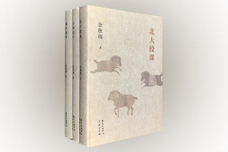 签名版!余秋雨作品《北大授课》《台湾论学》《境外演讲》3册,典雅精装,经作者本人授权,全新改版增订,以感性的文字、敏锐的思索,讲述对中华文化的再认识与再发现。立足文化本体,放眼人类文明的整体进程,通达而平易,深入而恳切。尤其是《台湾论学》《境外演讲》2册,收录了大量初次在大陆面世的篇章,感兴趣的读者不可错过。