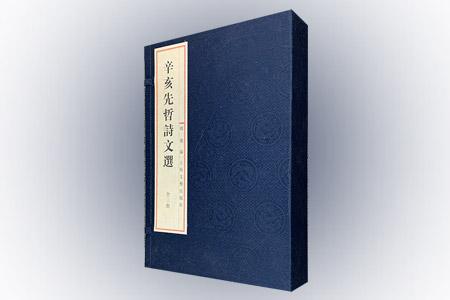 (宣纸线装)辛亥先哲诗文选(全三册)