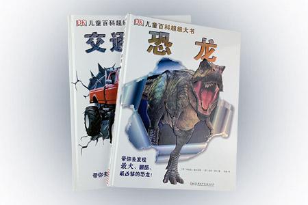 (精)DK儿童百科超级大书(全2册)