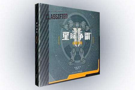 STARCRAFT设定集官方中文版引进!读库出品《星际争霸:战地手册》16开精装,铜版纸印刷,自1998年初作发售起,暴雪出品的《星际争霸》系列已在全球收获数百万拥趸。本手册内容覆盖全系列历代正传及资料片设定,涵盖人类、异虫、星灵三大种族各兵种、各作战单位的详尽资料,数万字详尽解说,百余幅精致插画,以精练线稿风格描绘诸般细节。定价168元,现团购价130元包邮!