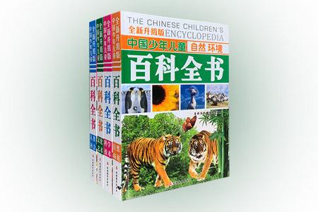 《中国少年儿童百科全书·全新升级版》套装全四册,32开精装,全彩图文,包含【人类 社会】【文化 艺术】【自然 环境】【科学 技术】四分册,每一词条内容都以释文、图片两种方式呈现,版式清晰明了,文字通俗易懂,插图精美多样,信息量大,覆盖面广,是孩子们认识世界、感知历史、触摸时空的上佳百科工具书。
