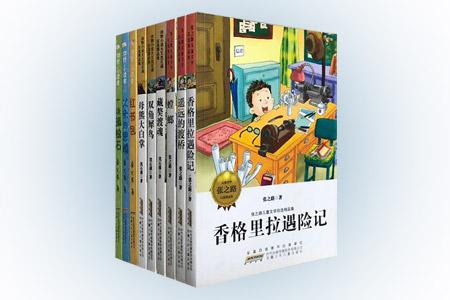 """当代儿童文学名家9册:荟萃中国安徒生奖获得者张之路的小说精品《非法智慧》《蝉为谁鸣》等,书中出神入化的奇妙情节,能够引发读者对当下世界的深刻思考;动物小说大王沈石溪的代表作《梅里山鹰》《退役军犬黄狐》等,带小读者走进真实的动物的世界,了解它们的情感和智慧;儿童文学名家秦文君""""你好小读者""""系列,是作者写给小读者的通信,悉心解答小读者在攀比、早恋、厌学、竞争、与父母相处等困惑,探析他们的心理世界,并为"""