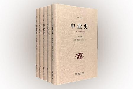 商务印书馆出版,《中亚史》精装全五卷,中亚史研究专家蓝琪等著,详细论述了今中亚地区从原始时期到19世纪上半叶的历史,涉及每一时期的政治、经济、宗教、文化及对外关系等多个侧面。扎实的文献基础,综合了历史学、考古学等领域的研究成果,使读者对中亚地区的历史有整体的认识,具有很强的研究与参考价值。定价460元,现团购价300元包邮!