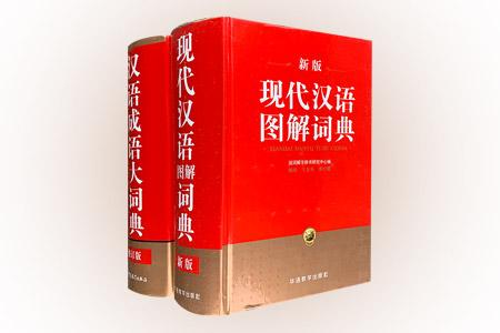 精装通用大词典2部:《新版现代汉语图解词典》,收字15000余个(包括繁体字、异体字),收词70000余条,配文插图800余幅,图文互注,例证精当,基本反映了现代汉语词汇面貌。 《汉语成语大词典·修订版》,收录古今常见、常用成语26000余条,更对报刊、书籍、网络中普遍存在的读音、释义等方面的2000余处谬误进行了勘纠,既重源流,又重实用。