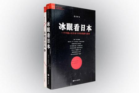 """""""冰眼看日本""""2册,由旅居日本多年的腾讯《大家》专栏作家俞天任撰写,收集大量史料和见闻从不同角度和侧面揭秘日本,既阐述了他对日本社会、教育、政治、习俗、经济、制造业、医疗、保险等方面的观察和感受,还分析了日本人及日本文化中的矛盾性与双重性,并挖掘出奇怪的夫妻关系、国民动漫等诸多日本现象产生的深层原因,文字流畅、语言幽默、见解独到,带读者真正了解我们这位熟悉而又陌生的邻居。定价71.8元,现团购价2"""