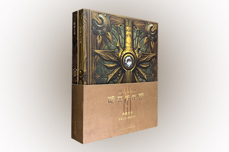 读库引进出品,暴雪经典动作RPG游戏设定书!《〈暗黑破坏神〉典藏全书》全2册,包括《凯恩之书》与《泰瑞尔之书》。完整记述自初代以来,发生在庇护之地、烈焰地狱与高阶天堂的人情世故。附有详尽大事记、年表及人物传略等内容,还收录在游戏中仅作为背景资料出现的神话时代故事,是每位《暗黑破坏神》玩家必备的一手资料宝库!随书附赠堪杜拉斯血树图及庇护之地全图。定价168元,现团购价130元包邮!