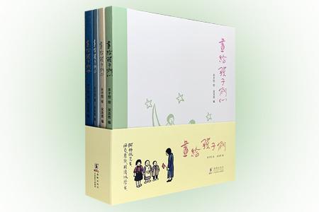 画给孩子们-(全4册)