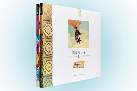 """超低价19.9元包邮!""""时差绘本·童话""""精装2册,《鼹鼠与青蛙》《鹰嘴豆小子》,大开本铜版纸全彩,由来自俄罗斯、西班牙的绘本艺术家们将外国经典民谣与童话重新创作,以全新视角和故事演绎,画面具有强烈的个人风格和各国鲜明的民族特点,内容精彩生动,充满童趣和想象力,非常适合3-7岁儿童阅读以及亲子共读。"""