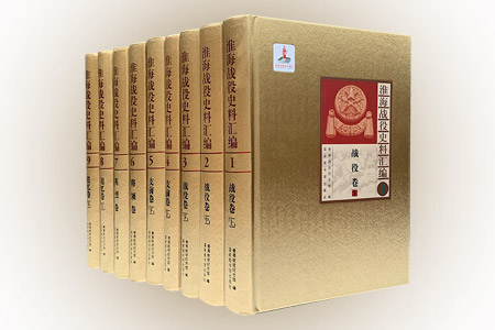 国家图书馆出品!《淮海战役史料汇编》5卷全9册,16开布面精装,重达10公斤,分战役卷、支前卷、将领卷、英烈卷、追忆卷,总计400余万字,图片近3000幅,很多历史资料、经典图片、珍贵文物为首次披露,是迄今为止揭示淮海战役历史较为系统、完整的档案文献资料汇编。定价2800元,现团购价680元包邮!