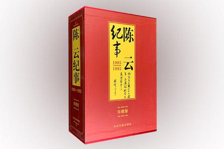 陈云纪事(插盒)