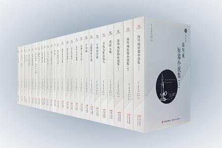 """海明威全集全20部27册,欧内斯特·米勒尔·海明威,20世纪著名作家,美国""""迷惘的一代""""作家中的代表人物,一生荣获包括普利策奖、诺贝尔文学奖在内的多项大奖,他一向以文坛硬汉著称,被认为是美利坚民族的精神丰碑。本套全集汇集长短篇小说、书信、诗歌、新闻报道等多种文体,囊括海明威生前写作的所有作品。定价1050元,现团购价299元包邮!"""