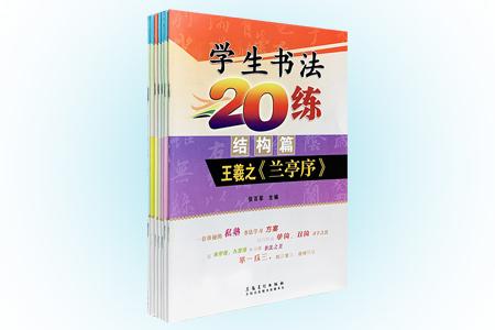 """""""学生书法20练""""系列7册,大16开本,每册以一部中国书法史上的名碑名帖为主题,对《曹全碑》、《张迁碑》、王羲之《兰亭序》、智永《真书千字文》、颜真卿《颜勤礼碑》、赵孟頫《妙严寺记》的笔法/结构进行分析图解,回归传统单钩、双钩习字之法,有较强的实践性和操作性,帮助习练者在米字格、九宫格中习得书法之美。"""