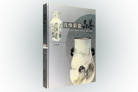 """《浅绛彩瓷品鉴》大16开精装,铜版纸全彩图文。浅绛彩瓷,是晚清时期出现的具有创新意义的新品种,开启了文人派""""以画入瓷""""的新思维,对中国陶瓷发展产生了较大的影响。浅绛彩瓷画家的作品不但具有很高的审美价值,还有着特殊的文化价值。本书对这一批鲜为人知的瓷绘艺术家及他们的瓷绘作品进行了整理和评述,对逐渐消失在人们视野内的陶瓷浅绛彩作了考据,图片精美,论述详细,兼具欣赏价值与参考研究价值。"""