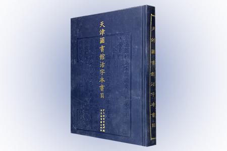 天津图书馆活字本书目