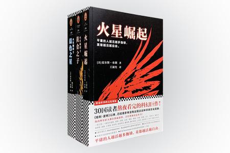 团购:火星崛起3册