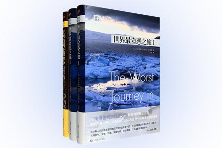 """远行译丛3册,这是一套极具文字之美的游记丛书——装满了未被赏识的奇迹、已经失落的美景、如梦境般掠过的历史魅影。本次团购包括""""南极雪橇旅行之父""""罗伯特·斯科特探险全过程《世界最险恶之旅》全2册,法国记者隐居森林深处的哲学日记《在西伯利亚森林中》。悲剧壮烈的探险,远离现世喧嚣的冥想,灾难与饥饿,自由与宁静……在文字中一一显现。定价137元,现团购价45元包邮!"""