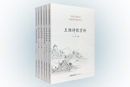 团购:中国古典诗词名家菁华赏析6册