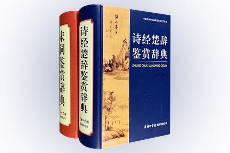团购:(精)诗经楚辞鉴赏辞典+(精)宋词鉴赏辞典