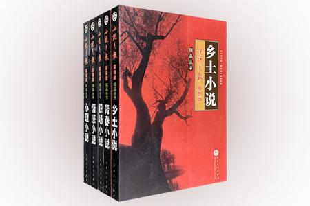 团购:小说月报·原创版精品丛书5册