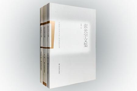 团购:中国现代艺术与设计学术思想丛书3册