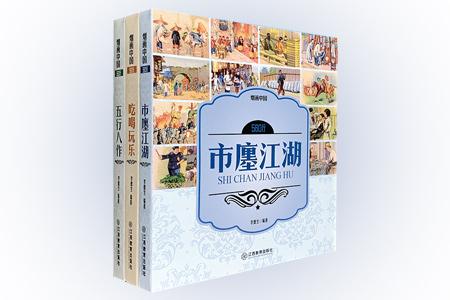 """""""烟画中国·560行""""系列3册,《五行八作》《吃喝玩乐》《市廛江湖》,以1000多枚中外烟草企业出品于1898年至1946年间的烟画,配上解读文字,展示了清末民初的市井生活与各行各业。在照相技术不发达的时代,这些内容丰富的烟画,无一不是当时人们生活的印证,堪称""""一座手中的民俗博物馆""""。全彩印刷,裸脊锁线配精美封套,可180度平摊阅读。定价196元,现团购价69元包邮!"""