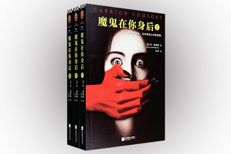 魔鬼在你身后-(全三册)