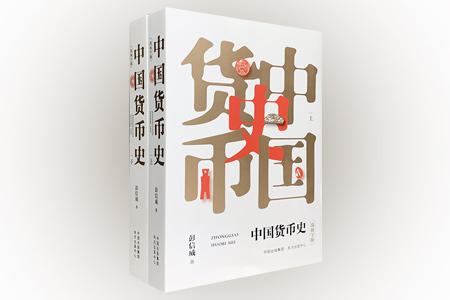 [2020新近出版]中国货币史研究的扛鼎之作——《中国货币史》全两册,由我国著名货币史学家、学界泰斗彭信威专数十年之功著就,从1954年问世以来即广受学界好评。本书总达1093页,将古钱币学与经济学相结合,重点关注了货币制度与购买力的变化,还收录122幅古钱币实物图,考订精详,视野宽广,脉络清晰,体系完整,勾勒了中国经济史的演变历程,纵览数千年中国经济风云。