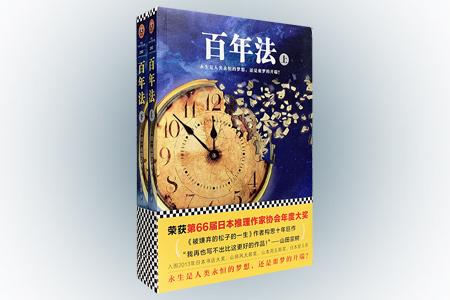百年法-(全二册)