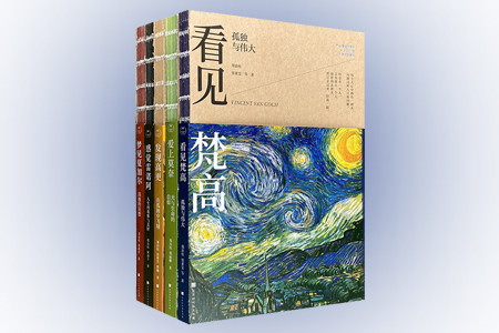 """《写给大家的360度艺术启蒙书》全5册,以传记与作品两条路径""""接近""""雷诺阿、梵高、高更、莫奈、夏加尔五位艺术家。前半部的传记,叙述艺术家线性的生涯与发展,后半部的关键词解读,聚焦于风格分析与围绕该作品主题的跨时空对照。图文相得益彰,直接诉诸造形与色彩魅力,让读者感受洋溢着现代精神的艺术风貌。全彩印刷,裸背线装,可180度平摊阅读。定价295元,现团购价135元包邮!"""