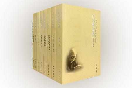 团购:白寿彝文集8册+白寿彝史学的理论风格