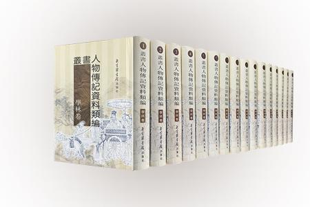 丛书人物传记资料类编-(学林卷)(全十六册)
