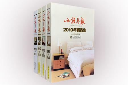 团购:小说月报:2010-2013年精品集4册