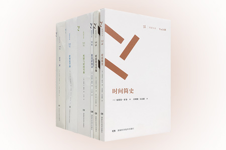 """""""周读书系""""6种,遴选当今世界自然科学与社会科学领域的大师经典作品,以轻便易携的小32开本、简洁清爽的装帧呈现。荟萃史蒂芬·霍金《时间简史》《时间简史续编》、理查德·费曼《费曼讲演录》、基普·S.索恩《黑洞与时间弯曲》、托马斯·弗里德曼《世界是平的 (内容升级和扩充版3.0) 》,以及丹尼斯·布莱恩撰写的传记《居里一家》。裸脊锁线,搭配雅致书封。"""