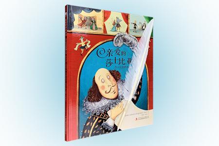 亲爱的莎士比亚-莎士比亚的戏剧人生