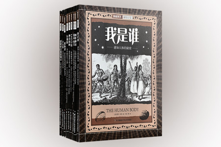"""引进版!""""科学之美""""系列9册,一套科学与艺术相结合的口袋书。造物的千年进化史、龙图腾、UFO寻踪、人体的秘密、神奇的树、谐振仪、巨石阵、建筑结构里的历史与文化、超越感官的探测术……自然界中古老和雄伟的生命体的神奇之处在本书中都可以找到答案。全书贯穿以迷人的插图,内容之丰富,图画之细腻精美,值得细细玩味与收藏。定价153元,现团购价54元包邮!"""